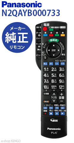 新品■送料無料■ パナソニック N2QAYB000733 リモコン 日本最大級の品揃え