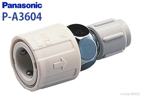 パナソニック P-A3604 新着 驚きの値段で アルカリ浄水器アルカリ整水器分岐水栓アダプター