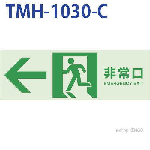 TRUSCO トラスコ 入荷予定 TMH-1030-C 春の新作シューズ満載 マグネット標識 左矢印 100×300非常口 蓄光反射タイプ TMH1030C