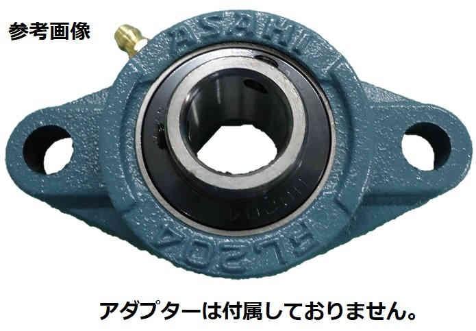 旭精工 ひしフランジ形ユニット UKFL315