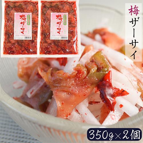【送料無料】梅ザーサイ 350g×2個 ざーさい かつお風味 お酒の肴 梅 ザーサイ 梅の風味 季折