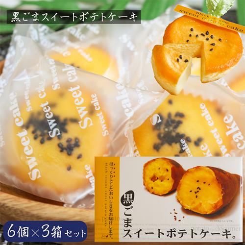 お茶菓子にぴったり 食べやすいサイズのスイートポテトケーキ 送料無料 黒ごまスイートポテトケーキ 6個×3箱セット 直輸入品激安 さつまいもケーキ お茶菓子 季折 1口サイズ おやつ 日本 お菓子