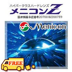 【送料無料】 【保証有】menicon メニコンZ ハードコンタクトレンズ両眼用(レンズ2枚)