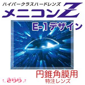 【送料無料】メニコンZ E-1デザイン 円錐角膜用 片眼1枚 menicon メニコンZ ハードコンタクトレンズ【保証有】