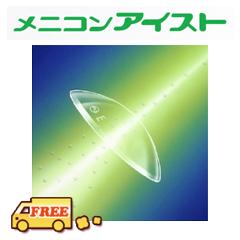 【送料無料】 【保証有】menicon メニコンアイスト ハードコンタクトレンズ 2枚セット(両眼用)(※メニコンセレストのリニューアル商品です)