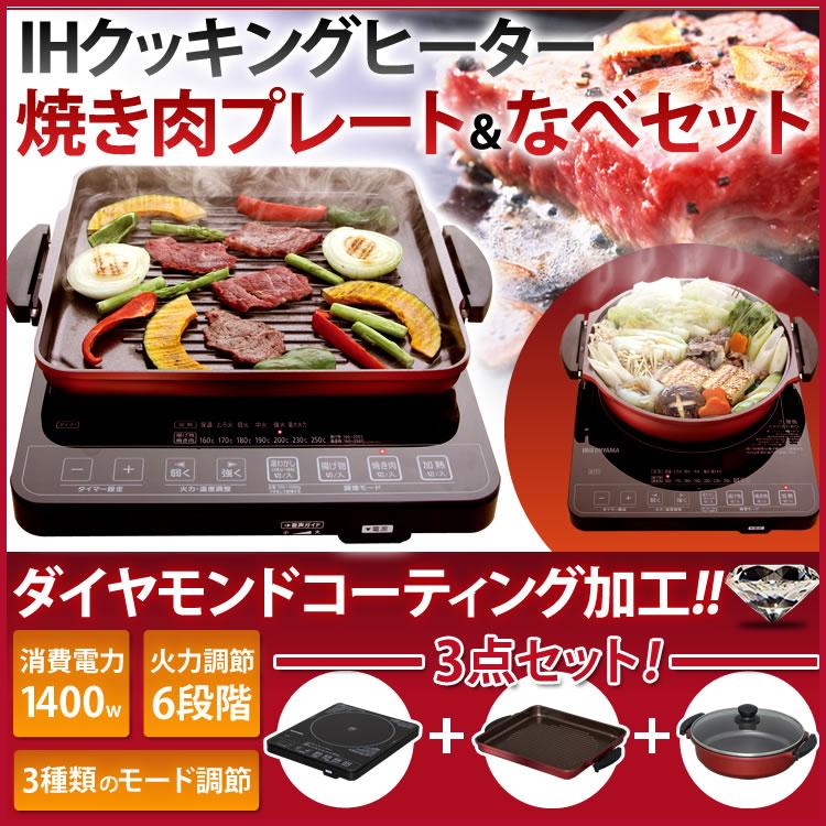アイリスオーヤマ IHクッキングヒーター・焼肉プレート・なべセット IHC-T51S-B