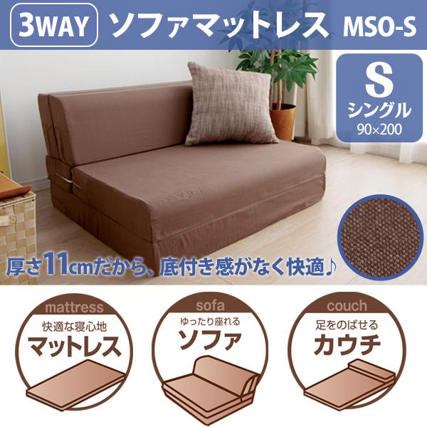 【送料無料】アイリスオーヤマ ソファマットレス MSO-S ブラウン