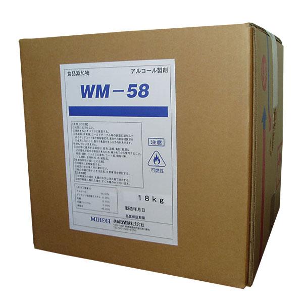 【送料無料】アルコール製剤 WM-58(食品添加物)XAL5901【en】【TC】