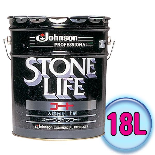 【送料無料】天然石用仕上剤 KST15 ストーンライフコート 18L【en】【TC】