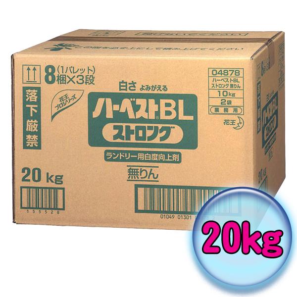 【送料無料】花王 白度向上剤 XSV6001 ハーベストBL ストロング 無リン 20kg【en】【TC】