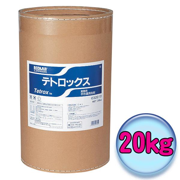 【送料無料】ビアグラス・ジョッキ用洗浄剤テトロックスJSV9602 20kg【en】【TC】