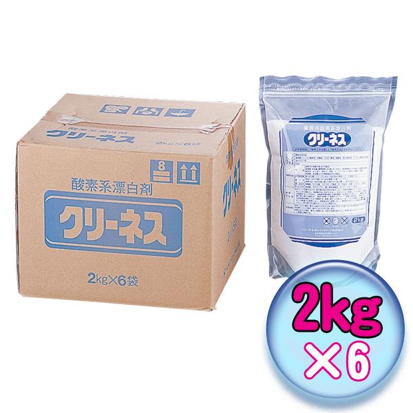 【送料無料】ライオンクリーネス酸素系漂白剤JSV6801(2kg×6袋入)【en】【TC】
