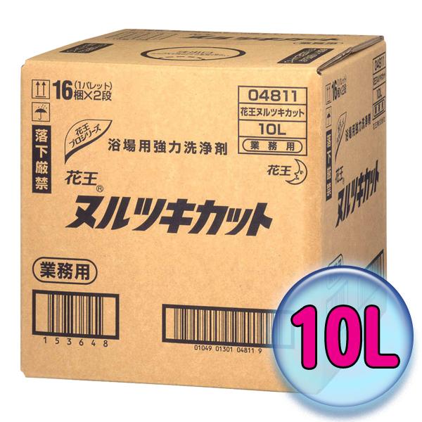 【送料無料】花王 ヌルツキカット 10LZNL03(浴場用強力洗剤)【en】【TC】