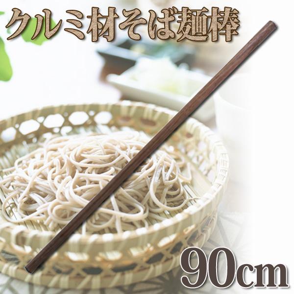 【送料無料】クルミ材 そば麺棒 AMV16090 90cm【en】【TC】