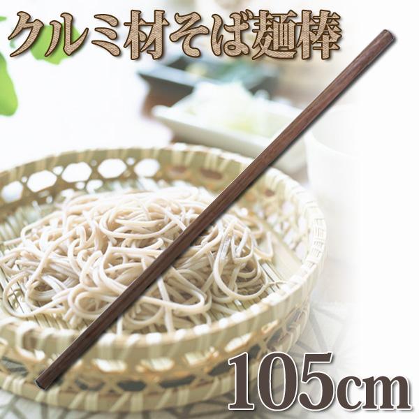 【送料無料】クルミ材 そば麺棒 AMV16105 105cm【en】【TC】