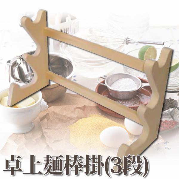 【送料無料】木製 卓上麺棒掛 3段  AMV2601【en】【TC】