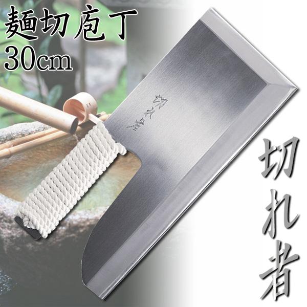 【送料無料】切れ者 麺切庖丁 A-1012 AMV1901 30cm【en】【TC】