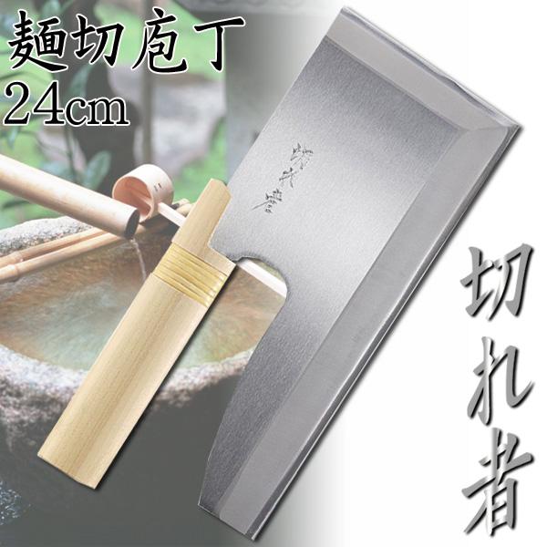 【送料無料】切れ者 麺切庖丁 A-1013 AMV2001 24cm【en】【TC】