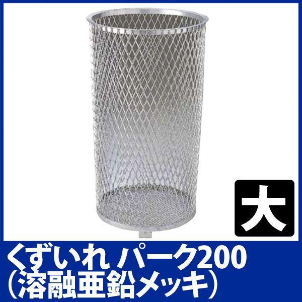 【送料無料】くずいれ パーク200(溶融亜鉛メッキ)KKZ2101【en】【TC】