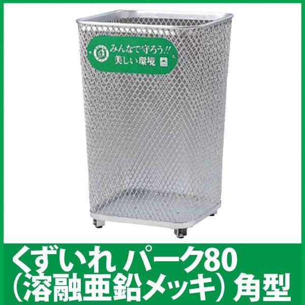 【送料無料】くずいれ パーク80(溶融亜鉛メッキ) KKZ2001【en】【TC】