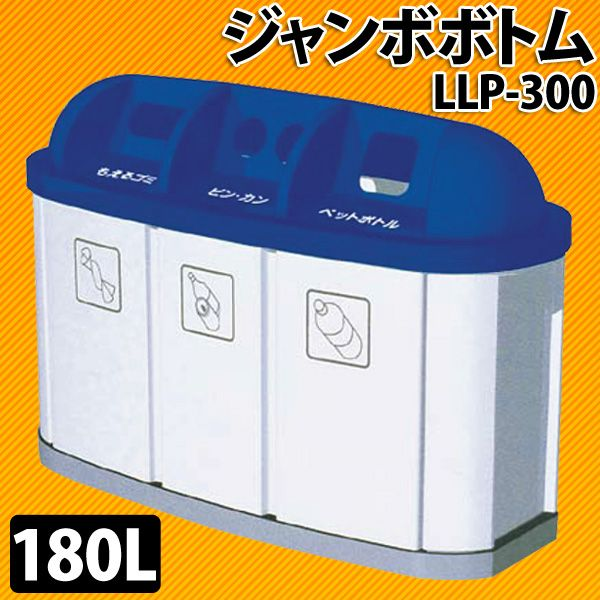 【送料無料】ジャンボボトム LLP-300 KZV02【en】【TC】