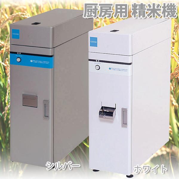 【送料無料】厨房 精米機 CE-1 ASI7901・ASI7902 ホワイト・シルバー【en】【TC】