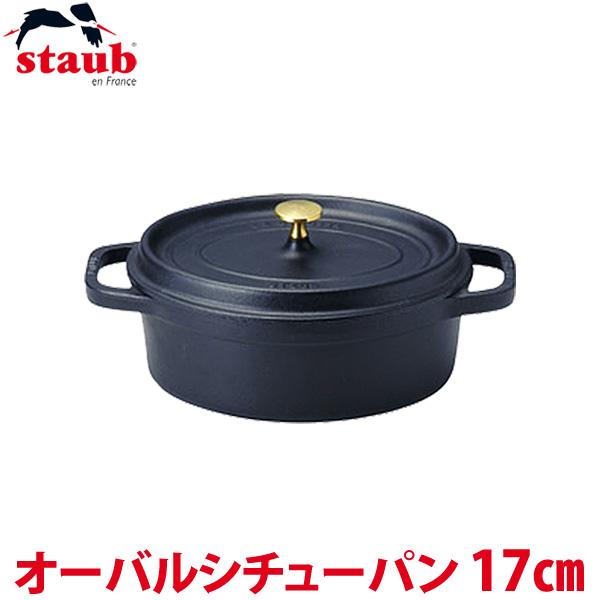 【送料無料】ストウブ オーバルシチューパン 17cm 黒 RST-35【TC】