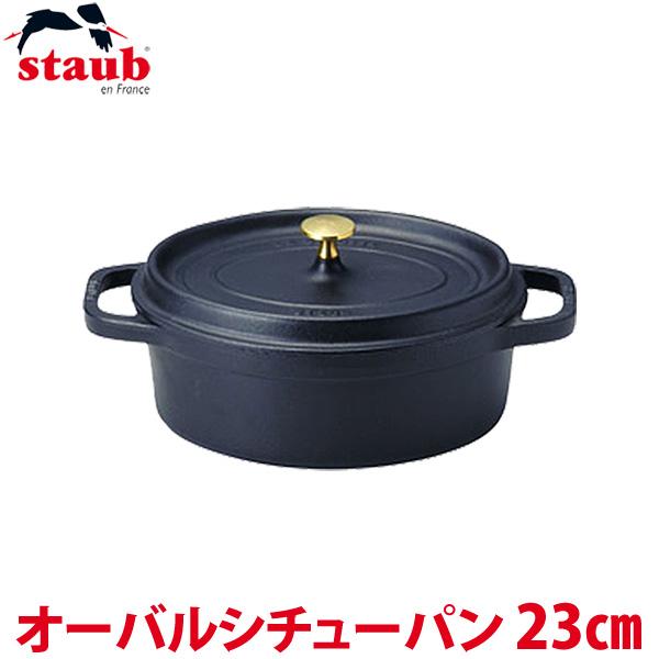 【送料無料】ストウブ オーバルシチューパン 23cm 黒 RST-35【TC】