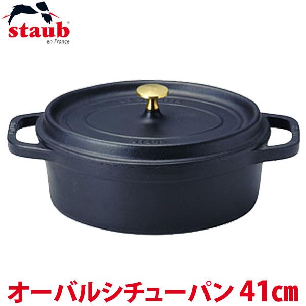 【送料無料】ストウブ オーバルシチューパン 41cm 黒 RST-35【TC】