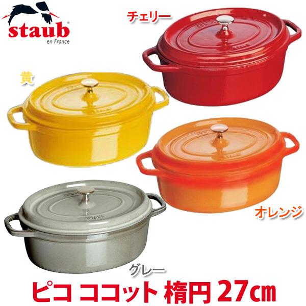 【送料無料】ストウブ ピコ ココット 楕円 27cm チェリー・黄・オレンジ・グレー RST-48
