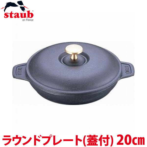 【送料無料】ストウブ ラウンドプレート(蓋付) 20cm 黒 RST-36【TC】