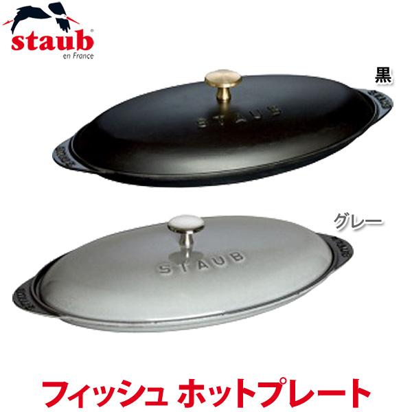 【送料無料】ストウブ フィッシュ ホットプレート 黒・グレー RST-93【TC】
