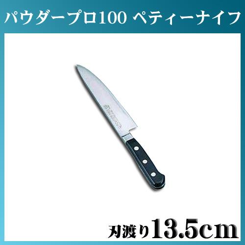 【送料無料】SAパウダープロ100 ペティーナイフ APU01013 13.5cm【en】【TC】