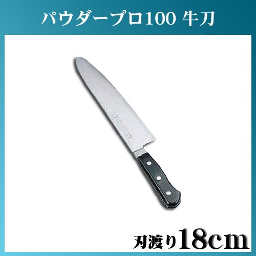【送料無料】SAパウダープロ100 牛刀 APU02018 18cm【en】【TC】