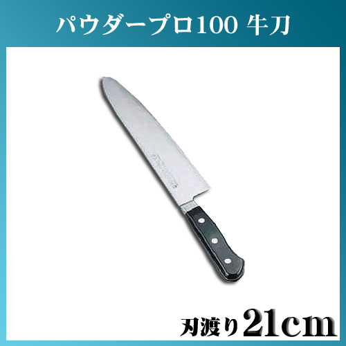 【送料無料】SAパウダープロ100 牛刀 APU02021 21cm【en】【TC】
