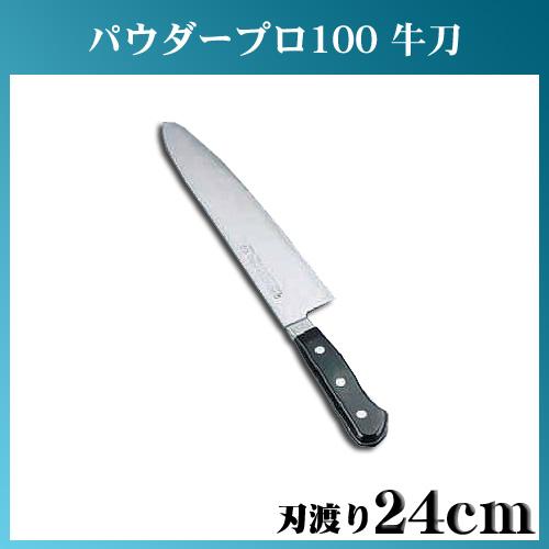 【送料無料】SAパウダープロ100 牛刀 APU02024 24cm【en】【TC】
