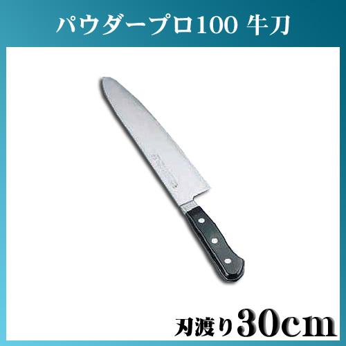 【送料無料】SAパウダープロ100 牛刀 APU02030 30cm【en】【TC】