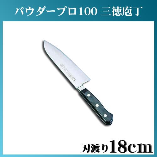 【送料無料】SAパウダープロ100 三徳庖丁 APU03018 18cm【en】【TC】