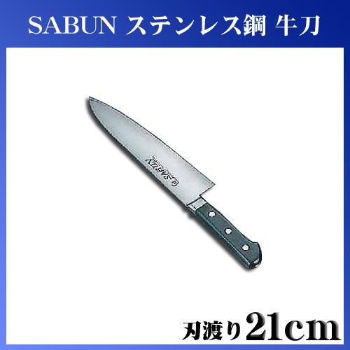 SASABUN ステンレス鋼 牛刀 ASB5821 21cm【en】【TC】