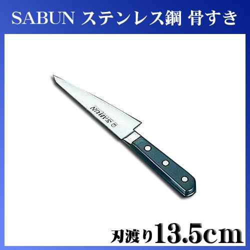 SASABUN ステンレス鋼 骨すき ASB60 13.5cm【en】【TC】