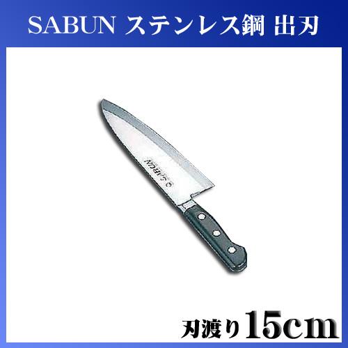【送料無料】SASABUN ステンレス鋼 出刃 ASB37015 15cm【en】【TC】