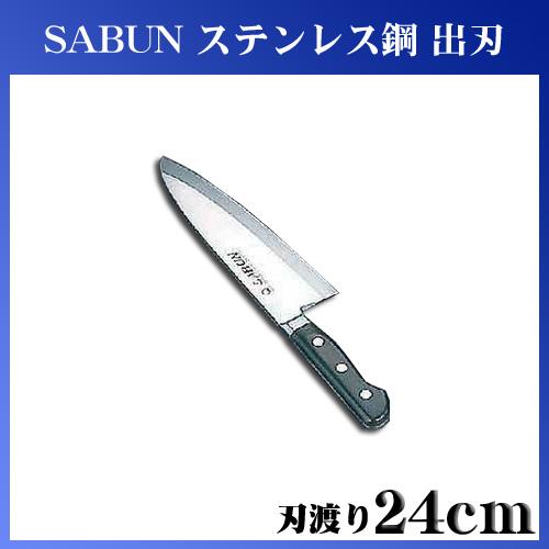 【送料無料】SASABUN ステンレス鋼 出刃 ASB37024 24cm【en】【TC】
