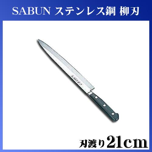 【送料無料】SASABUN ステンレス鋼 柳刃 ASB6221 21cm【en】【TC】