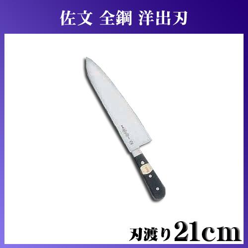 【送料無料】SA佐文(全鋼)洋出刃 ASB06021 21cm【en】【TC】