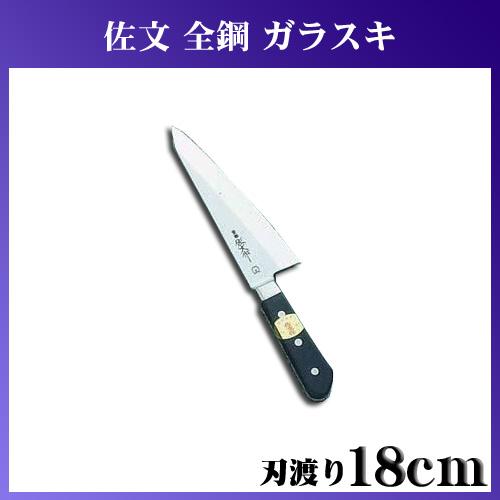 【送料無料】SA佐文(全鋼)ガラスキ 18cm ASB07【en】【TC】