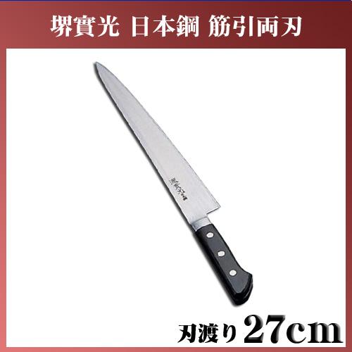 【送料無料】堺實光 日本鋼 筋引両刃 AZT4702 27cm 50012【en】【TC】