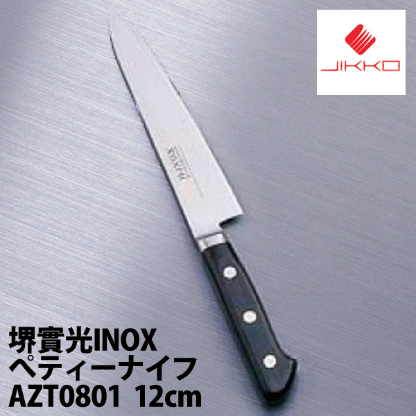 【送料無料】堺實光IuOXペティーナイフ 両刃 AZT0829 12CM【en】【TC】