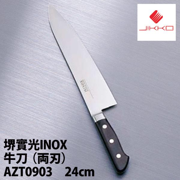 【送料無料】堺實光IuOX牛刀 両刃 AZT0903 24CM【en】【TC】