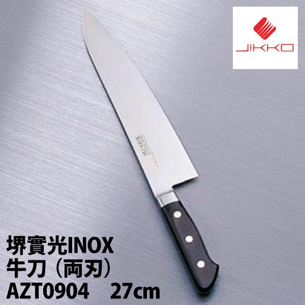 【送料無料】堺實光IuOX牛刀 両刃 AZT0904 27CM【en】【TC】