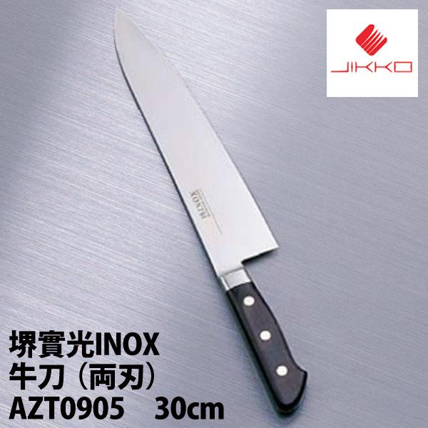 【送料無料】堺實光IuOX牛刀 両刃 AZT0905 30CM【en】【TC】